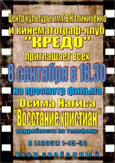 Кинолектрий 2017.09.08.jpg