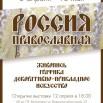 2018.04.12 Открытие выставки.jpg