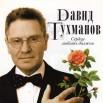 david-tuhmanov---serdtse-lyubit-doljno.jpeg