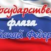 День российского флага.jpg