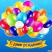 С-днём-рождения-открытки-с-поздравлениями-с-шариками-яркие-1815.jpg