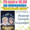 2018.05.25 Кинопоказ Светлый путь.jpg