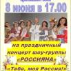08.06.2017 Россияна.jpg