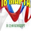 18 МАРТА ТЫ ЖИВИ МОЯ РОССИЯ.jpg
