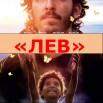 ЛЕВ АФИША 20.10.jpg