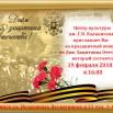 2018.02.19 День защитника Отечества.jpg