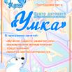 УМКА скан.png
