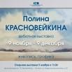 2019.11.09 Афиша выставка Красновейкина.jpg