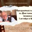 2019.10.01 День пожилого человека.PNG
