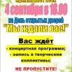 2018.09.04 День открытых дверей.jpg
