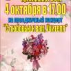 2018.10.04 Концерт ко Дню учителя (1).jpg